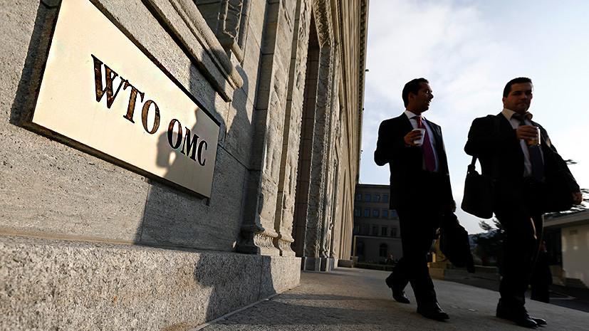 Судебное дело: смогут ли ЕС и Канада оспорить в арбитраже ВТО американские пошлины на металлы