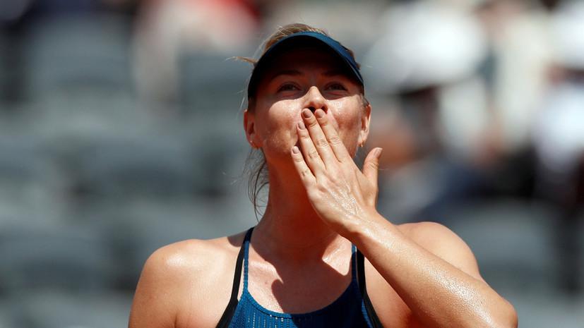 Шарапова вышла в четвертьфинал теннисного турнира «Ролан Гаррос»