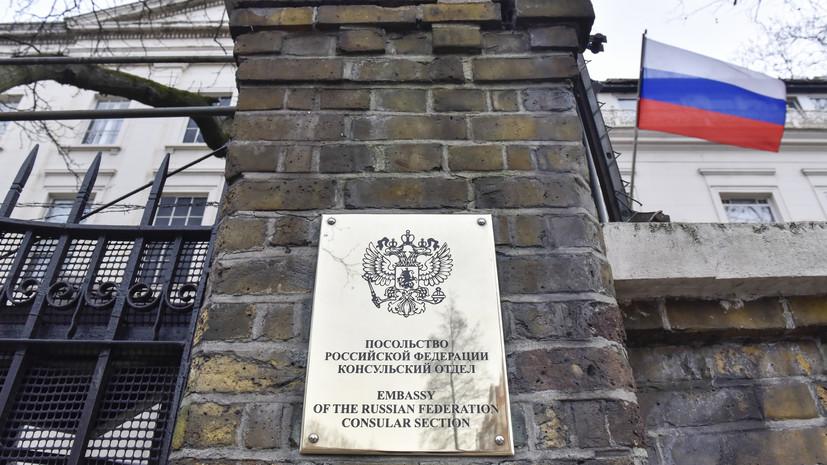 В российском посольстве заявили об отсутствии взаимодействия с Лондоном по делу Скрипалей