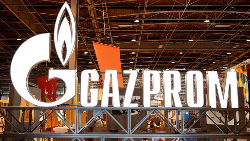 В «Нафтогазе» заявили, что суд арестовал голландские активы «Газпрома»