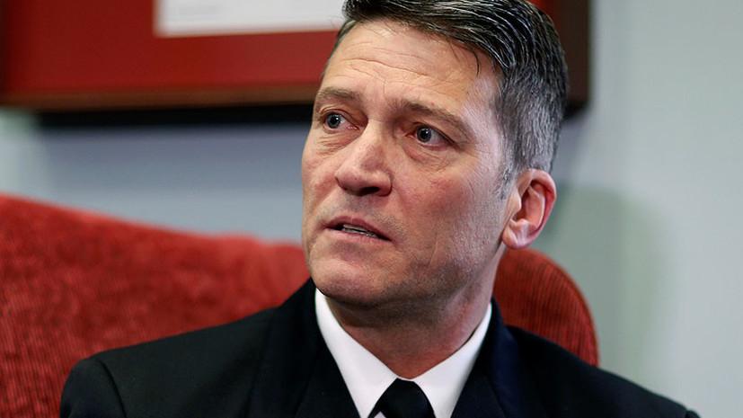СМИ: В Пентагоне начато расследование в отношении бывшего врача Белого дома