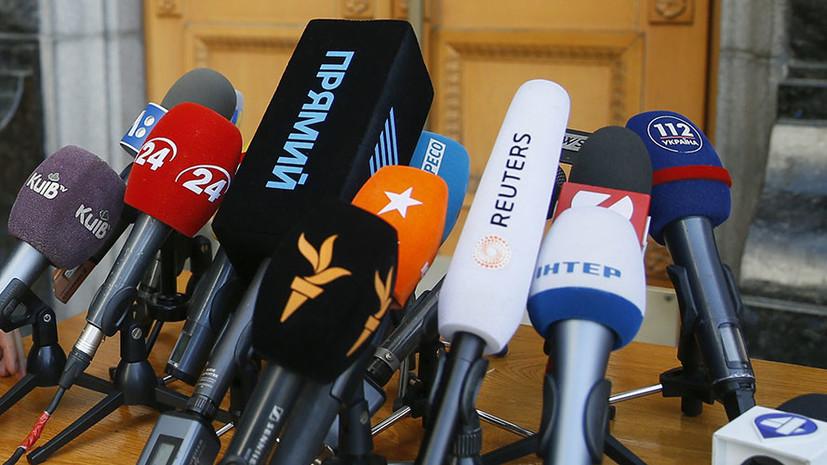 В ОБСЕ назвали неприемлемой публикацию на Украине списка «изменников»
