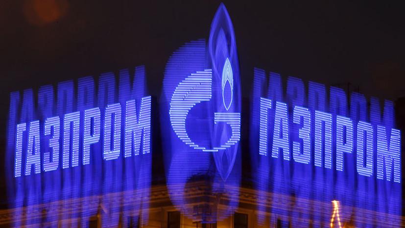 В «Газпроме» заявили, что не получали уведомлений об арестах активов в Нидерландах