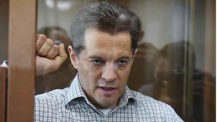 Защита Сущенко обжаловала приговор по делу о шпионаже