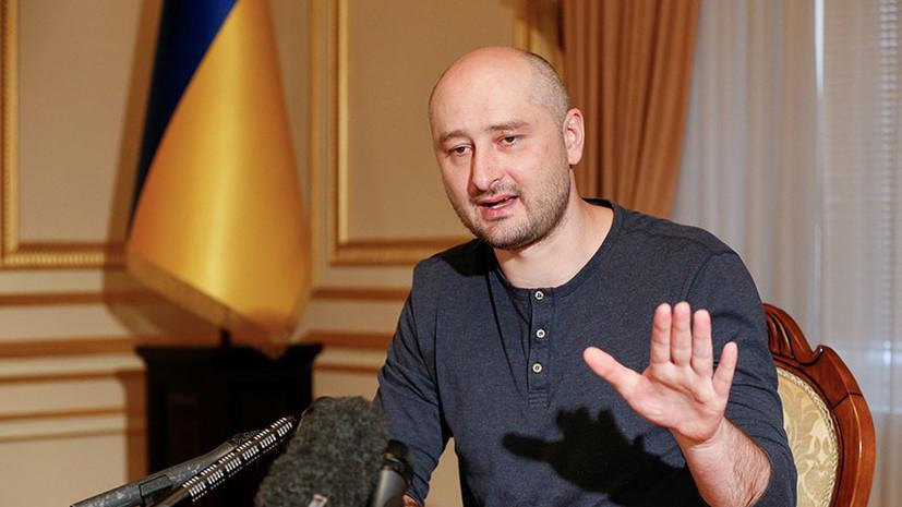 Украинские СМИ опубликовали «список жертв» после покушения на Бабченко