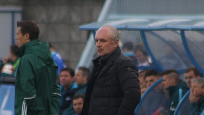 Бывший тренер «Краснодара» Шалимов возглавил ФК «Химки»