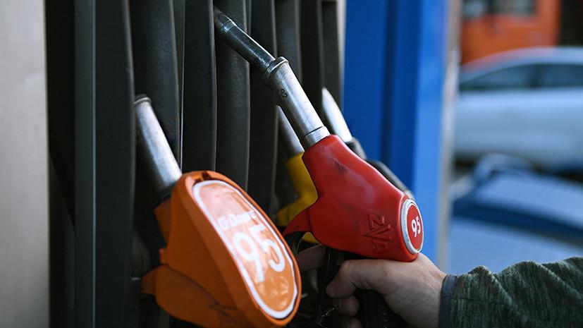 Топливный элемент: майский рост цен на бензин в пять раз превысил годовую инфляцию