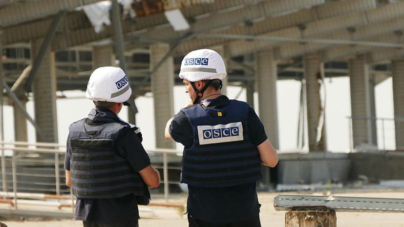 ОБСЕ приостановит усиленный мониторинг на Донецкой фильтровальной станции из-за обстрелов