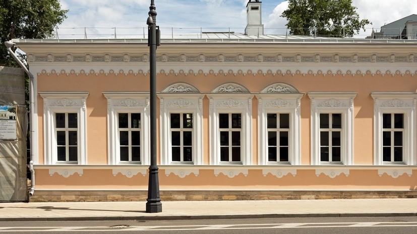 В центре Москвы завершилась реставрация главного дома усадьбы XIX века