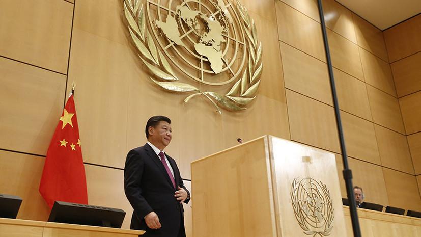«Признание и международная поддержка»: как Китай стал членом ООН вопреки воле США