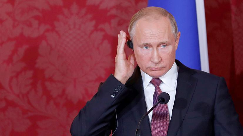 Путин заявил о заинтересованности Европы в восстановлении полноформатных отношений