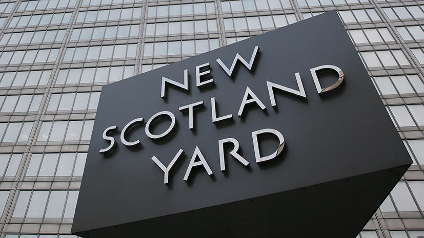 Эксперт прокомментировал заявление Скотленд-Ярда по расследованию дела Скрипалей