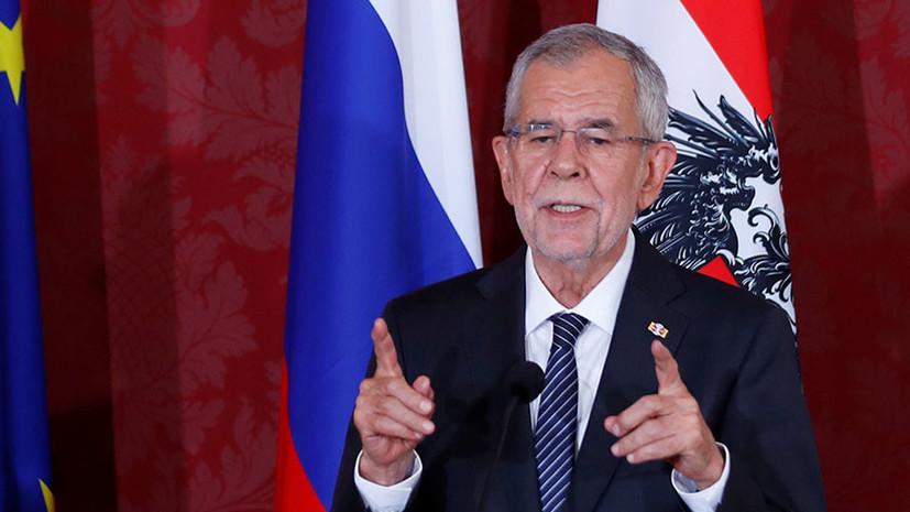Президент Австрии заявил, что Европе нет смысла менять российский газ на СПГ из США