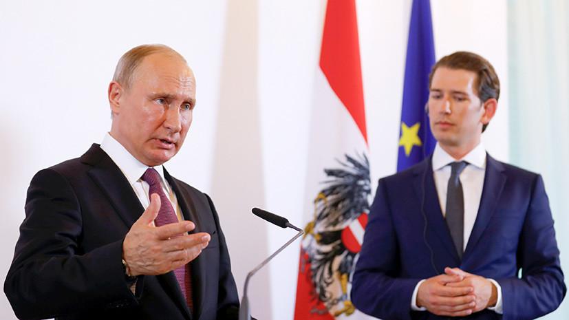 Путин проинформировал канцлера Австрии о том, как Россия видит урегулирование в Донбассе
