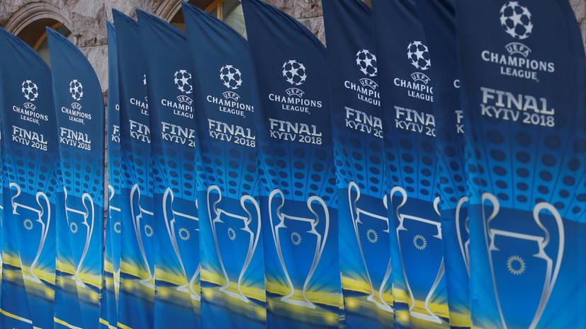 «Локомотив» и ЦСКА получат от УЕФА по €15,25 млн за участие в групповом этапе ЛЧ в сезоне-2018/19
