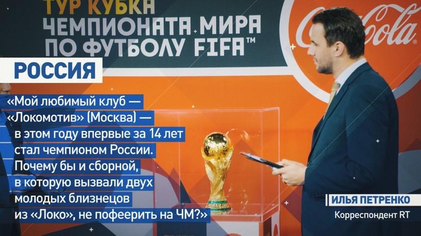 Сердцу не прикажешь: кого собираются поддерживать сотрудники RT во время ЧМ по футболу в России