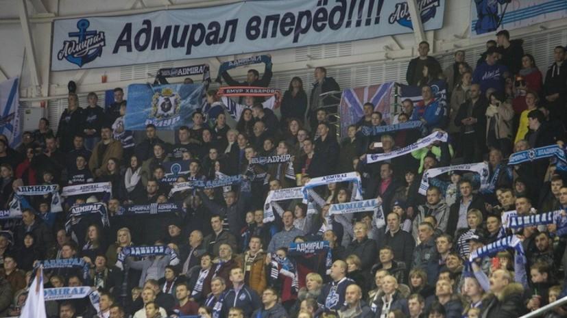 Клуб КХЛ «Адмирал» до сих пор не погасил задолженность по зарплате за сезон-2017/18