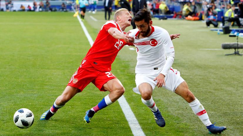 Сборные России и Турции сыграли вничью в контрольном матче перед ЧМ-2018