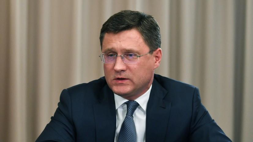 Новак прокомментировал действия Украины по взысканию $2,6 млрд с «Газпрома»