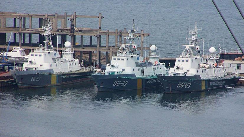 Погранслужба Украины признала превосходство России на Азовском море