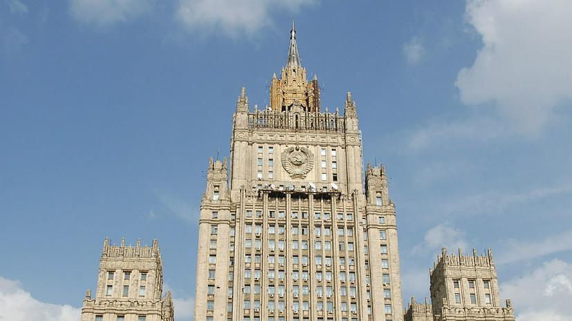 МИД России подтвердил проведение встречи в нормандском формате 11 июня