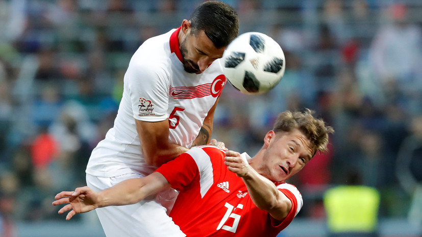 «На чемпионате мира сборная будет выглядеть лучше»: как в России отреагировали на ничью с Турцией в контрольном матче
