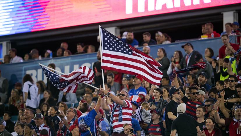 Болельщики из США лидируют по количеству приобретённых билетов на ЧМ-2018 по футболу среди иностранцев