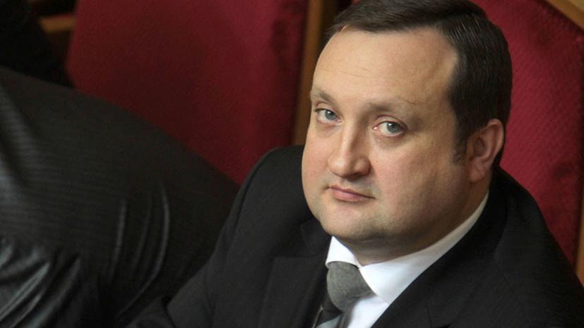 ЕС разблокировал активы бывшего исполняющего обязанности премьера Украины Арбузова