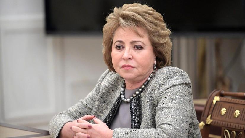 Матвиенко заявила о необходимости противодействовать преследованию русского языка