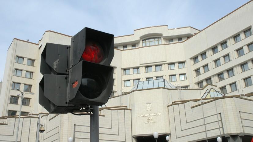 КС Украины признал допустимой отмену депутатской неприкосновенности