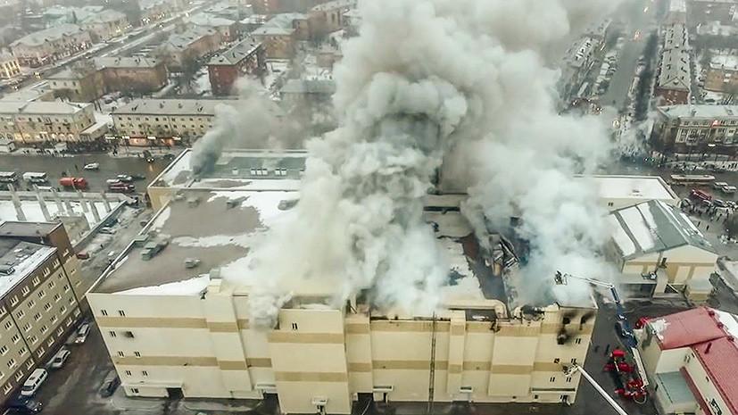 «Не должна ускользнуть ни одна деталь»: чиновников проверят на причастность к коррупции после пожара в Кемерове