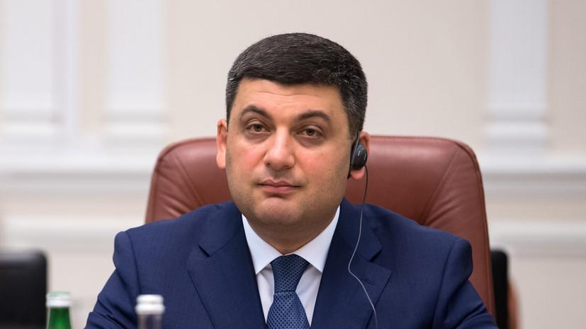 Эксперт оценил предложение Гройсмана уволить министра финансов Украины