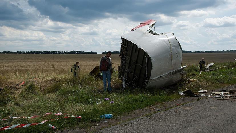 Эксперт прокомментировал решение Нидерландов по Украине в деле о крушении MH17