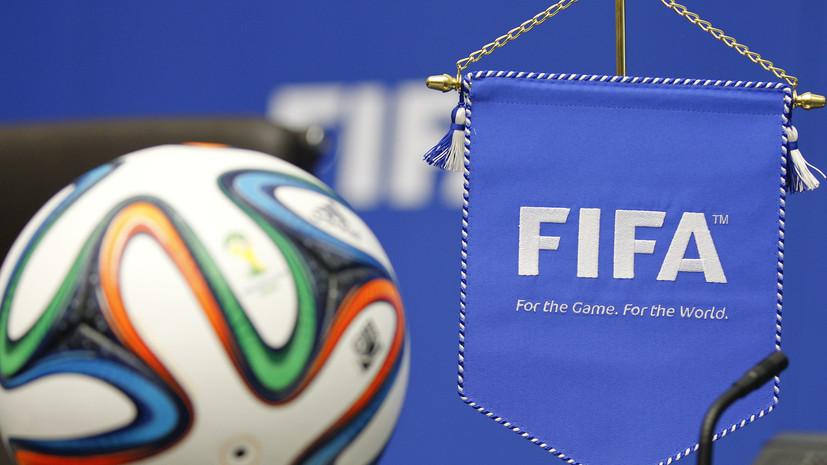 Самура заявила, что без участия России ФИФА не сможет вовлечь в футбол 60% населения мира