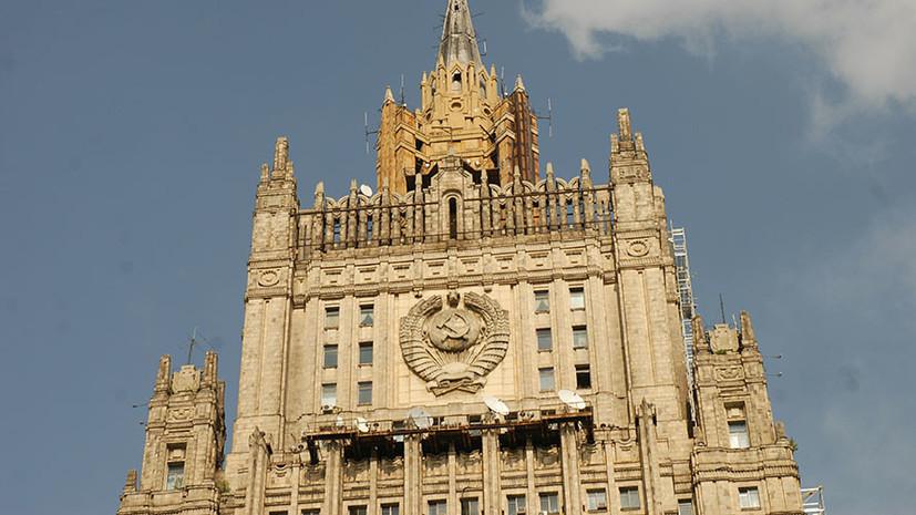 В МИД России назвали важным сигналом Украине принятие заявления СБ ООН