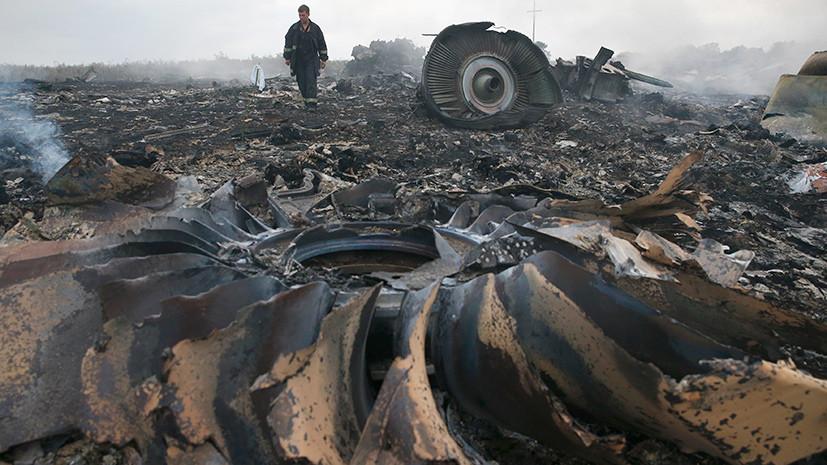 «Будто расследование никогда не проводилось»: в РФ ответили Нидерландам на признание Киева невиновным в крушении MH17