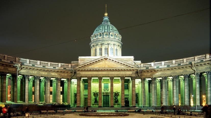 В Петербурге рассказали о реставрации Казанского собора