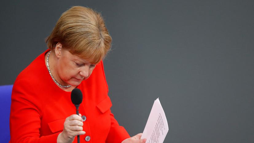 Меркель призвала Европу к настойчивости перед попытками США изменить мировой порядок
