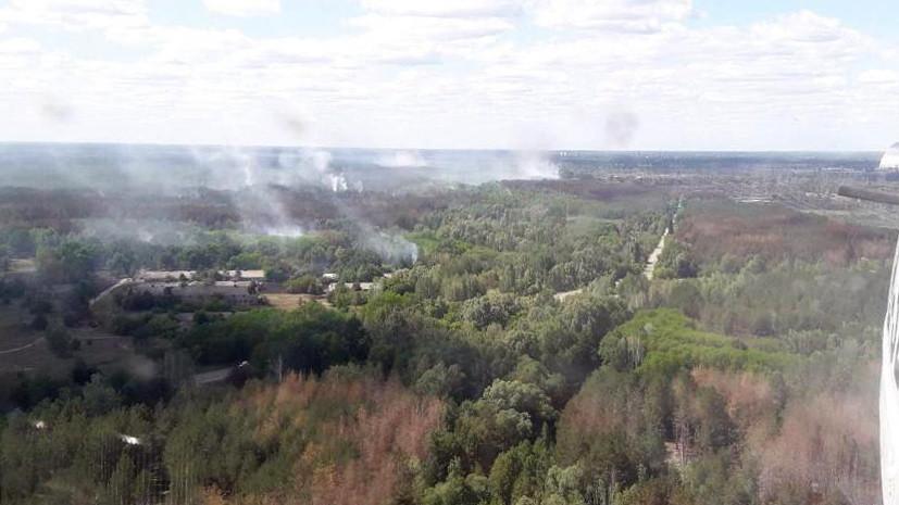 В чернобыльской зоне отчуждения продолжают тушить пожар на площади 1,5 га