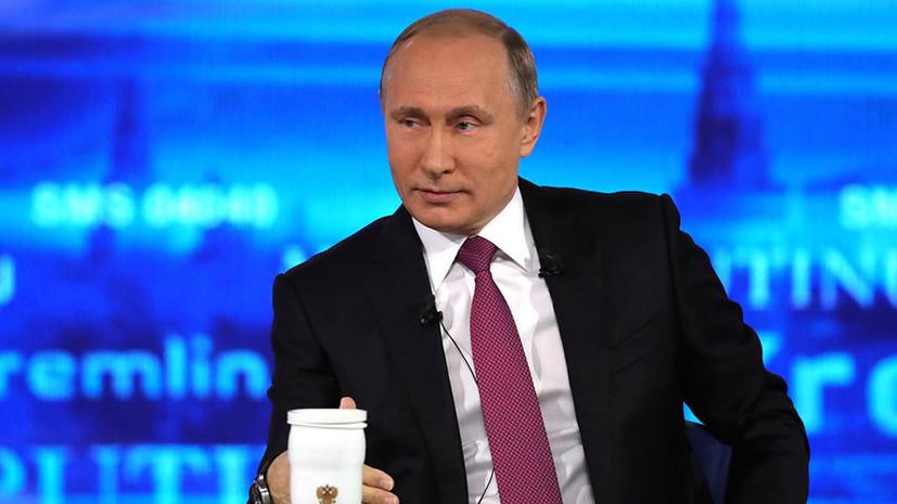 Началась прямая линия с Путиным