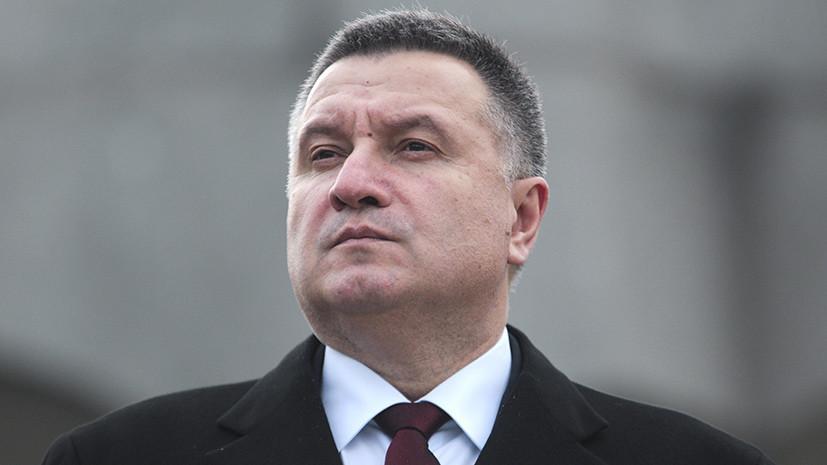 Аваков назвал минский процесс мёртвым