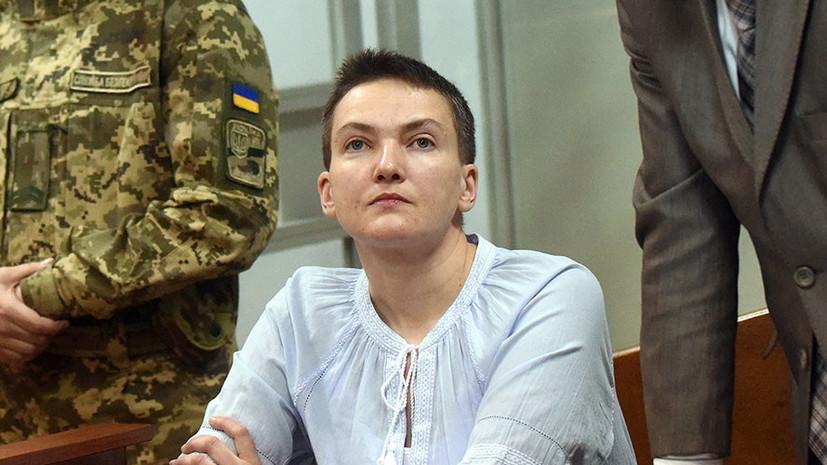 Защита Савченко обжаловала в суде разрешение Рады на её арест