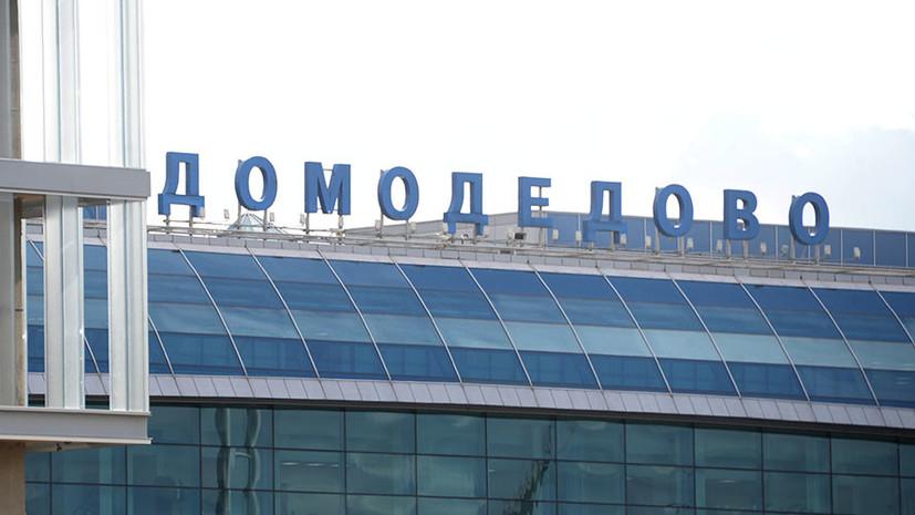 При строительстве новой ВПП аэропорта Домодедово нашли авиабомбу