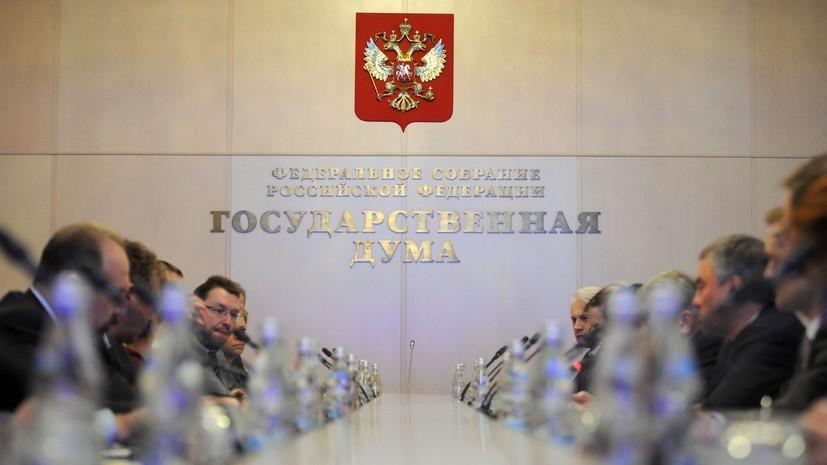 Госдума приняла в первом чтении поправки в бюджет России на 2018 год