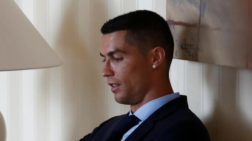 СМИ: Роналду принял окончательное решение покинуть «Реал»