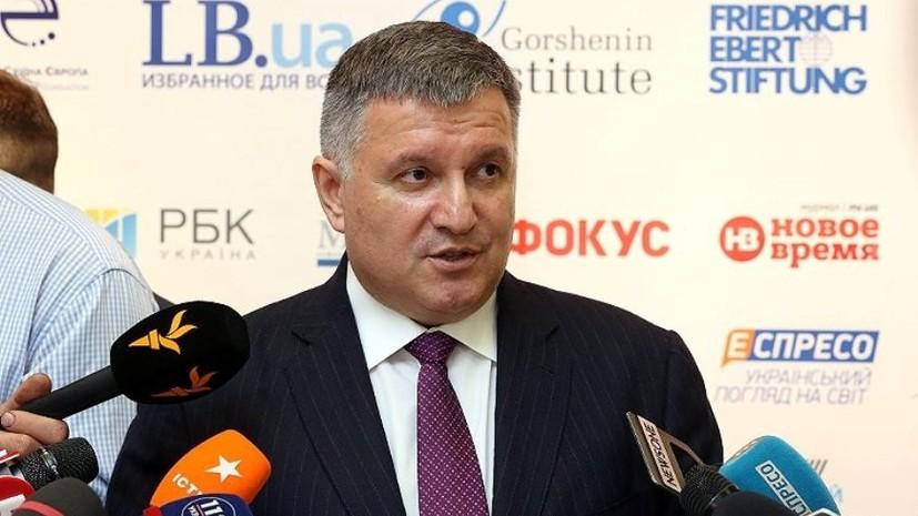 Аваков заявил, что операция по возвращению Донбасса должна быть полицейской