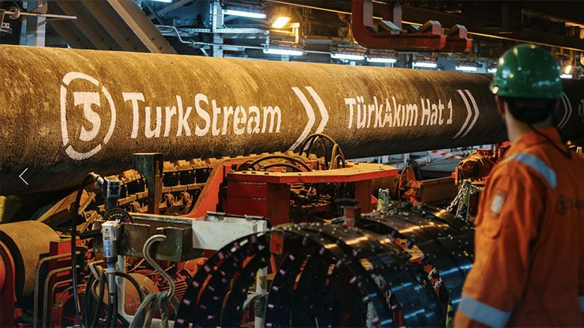 Русский газ попервой нитке «Турецкого потока» пустят доконца следующего года