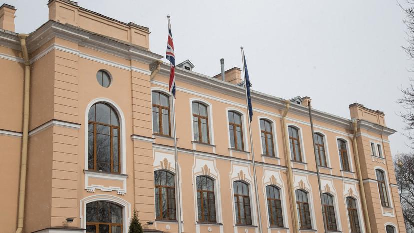 Генконсульство Британии в Петербурге завершило свою работу