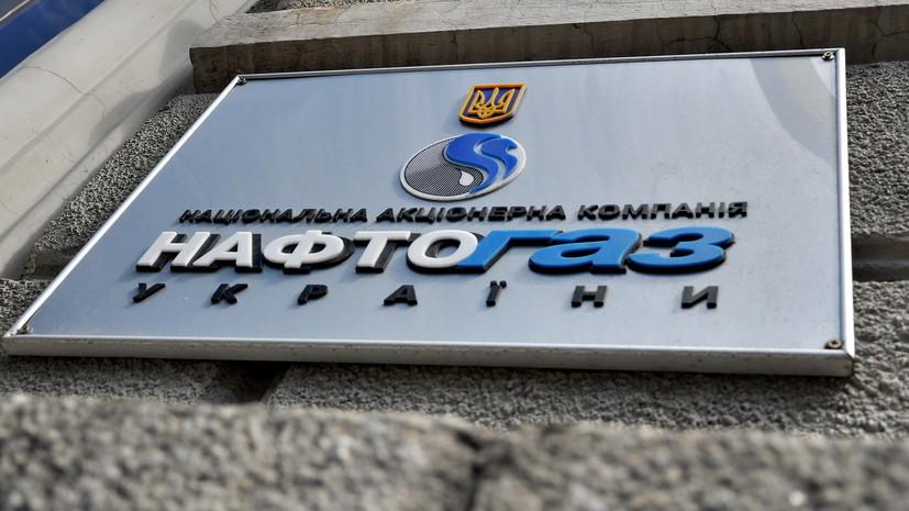 «Нафтогаз» предлагает «Газпрому» обсудить транзит газа при участии Еврокомиссии