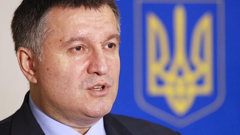 Эксперт оценил заявления Авакова о Донбассе